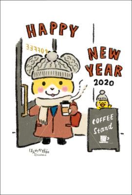 ほんわか日和 2020年版年賀状