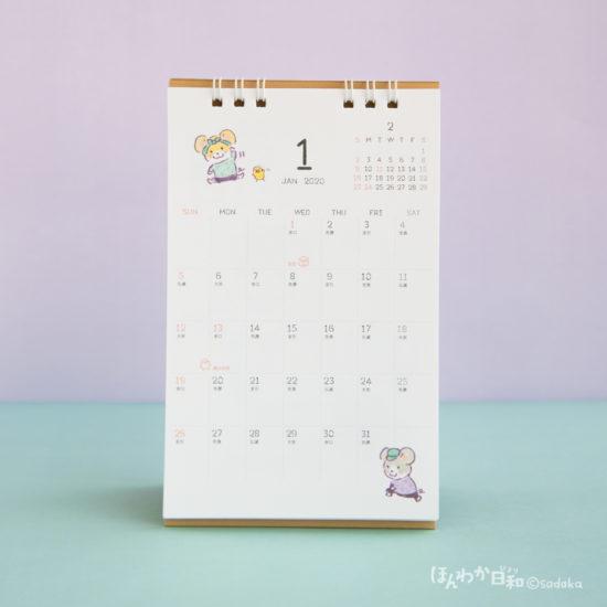 2020ほんわか日和カレンダー1月スケジュール面