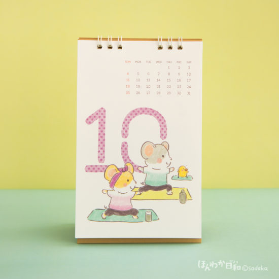 2020ほんわか日和カレンダー10月イラスト面