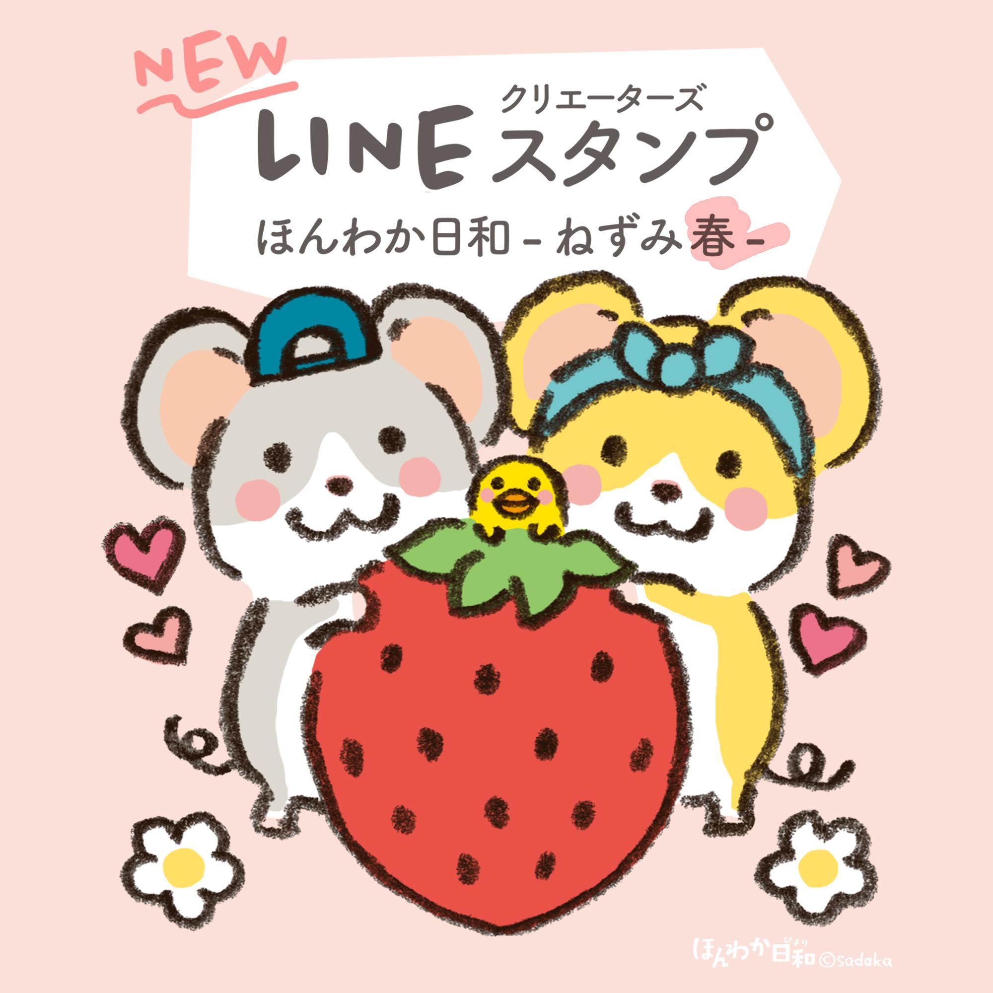 LINEスタンプ ほんわか日和-ねずみ 春-