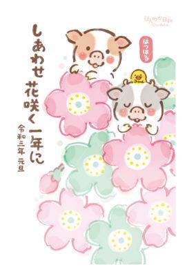 2021年 ほんわか日和年賀状 桜